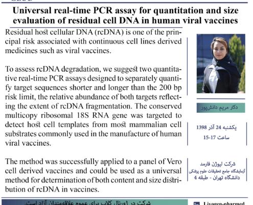 – موضوع : Universal real-time PCR assay for quantitation and size evaluation of residual cell DNA in human viral vaccines زمان : یک شنبه 24 آذر 1398 ساعت 15-17