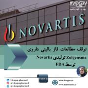 توقف مطالعات فاز بالینی داروی Zolgensma تولیدی Novartis توسط FDA