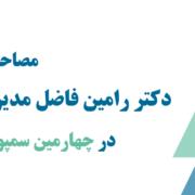 مصاحبه رادیویی دکتر رامین فاضل مدیر عامل شرکت لیوژن فارمد در چهارمین سمپوزیوم ایمیون سل تراپی چهارمین سمپوزیوم ایمینون سل تراپی با رویکرد مفاهیم، محصولات و سیستم کیفیت در تاریخ 17 بهمن در بیمارستان مرکز طبی کودکان، تهران برگزار شد. گفتگوی رادیویی دکتر رامین فاضل، مدیر عامل محترم شرکت لیوژن فارمد با برنامه پشت پلک صبح