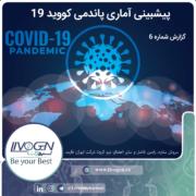پیشبینی آماری پاندمی کووید19- گزارش شماره 6 | پاندمی کروناویروس | پاندمی کووید19