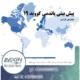 پاندمی کرونا ویروس در ایران