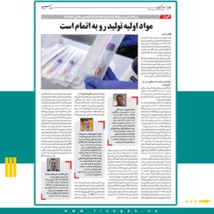 رامین فاضل: شرکتهای دانشبنیان، عمدتا از طرف معاونت علمی و فناوری حمایت میشوند و نقش وزرات بهداشت بسیار کمرنگ است مشکل اصلی تولید داخل کمبود مواد اولیه ، تجهیزات و علاقه به انجام جهادی همه کارهاست