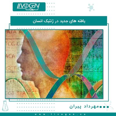 یافته های جدید در ژنتیک انسان