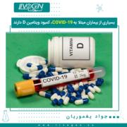 بسیاری از بیماران مبتلا به COVID-19، کمبود ویتامینD دارند