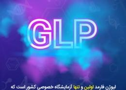 عملیات خوب آزمایشگاهی GLP