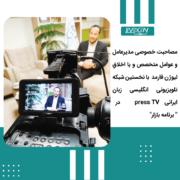 مصاحبه دکتر رامین فاضل با شبکه انگلیسی زبان press tv