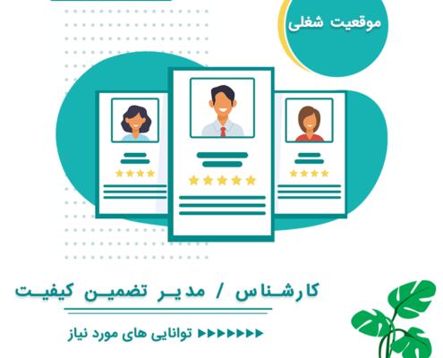 استخدامی کارشناس / مدیر تضمین کیفیت