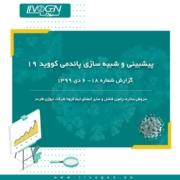پاندمی کووید 19 - کرونا ویروس - لیوژن فارمد - بیوتکنولوژی