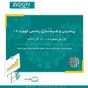 پیش بینی و شبیه سازی پاندمی کووید 19 - گزارش هفده