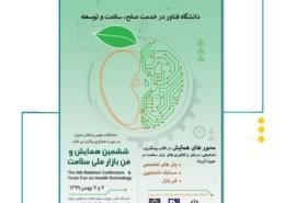 شرکت لیوژن فارمد در ششمین همایش و فن بازار ملی سلامت 6 و 7 بهمن