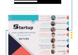 وبینار های آشنایی با استارت آپ و کارآفرینی در حوزه ی داروسازی