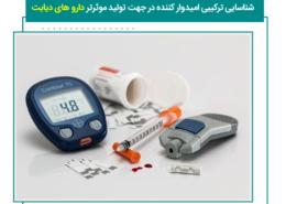 شناسایی ترکیبی امیدوار کننده در جهت تولید موثرتر دارو های دیابت