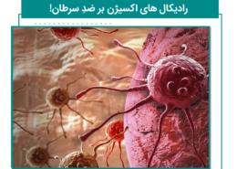 رادیکال های اکسیژن بر ضد سرطان