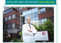 پروفسور توفیق موسیوند مخترع نخستین قلب مصنوعی داخل بدن انسان