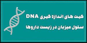 کیت اندازه گیری DNA میزبان در زیست داروها