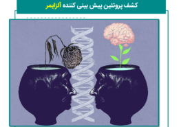 کشف پروتئین پیش بینی آلزایمر