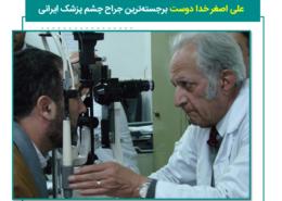 علی اصغر خدا دوست برجستهترین جراح چشم پزشک ایرانی