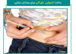 ساخت انسولین خوراکی برای بیماران دیابتی