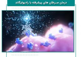 درمان سرطان های پیشرفته با رادیولیگاند