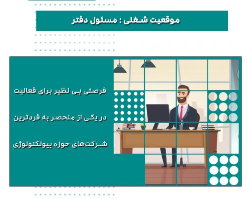 استخدامی مسئول دفتر