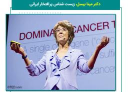 دکتر مینا بیسل، زیست شناس پرافتخار ایرانی