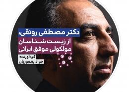 دکتر مصطفی رونقی از زیست شناسان موفق ایرانی