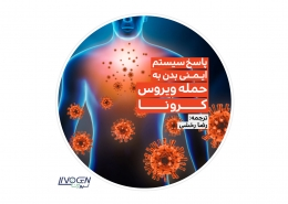 پاسخ سیستم ایمنی به ویروس کرونا