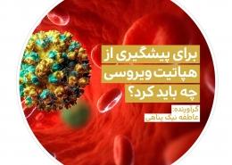 برای پیشگیری از هپاتیت ویروسی چه باید کرد؟