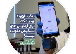 تشخیص عفونت با بازخوانی الکتریکی سریع و دستی
