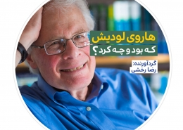 پروفسور هاروی لودیش، نویسنده اصلی کتاب لودیش