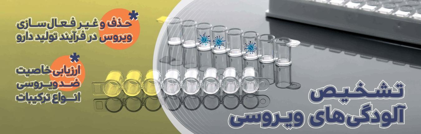 تشخیص آلودگی های ویروسی ، حذف و غیرفعال سازی ویروس در فرآیند تولید دارو ، ارزیابی خاصیت ضد ویروسی انواع ترکیبات